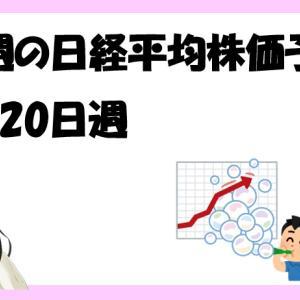 9/20週 日経平均予想