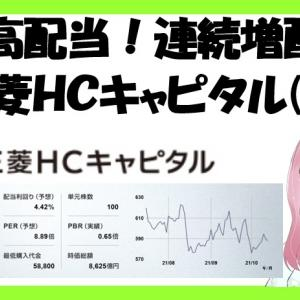 高配当!連続増配の三菱HCキャピタル(株)