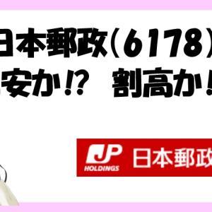 日本郵政(6178)企業分析