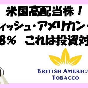 米国高配当株!ブリティッシュ・アメリカン・タバコ 配当8%これは投資対象か?