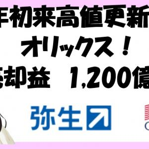年初来高値更新!オリックス!子会社売却で利益1,200億円