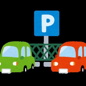 おひとり様 通勤は車⁉️駐車場探し‼️