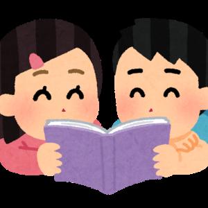 【日記】読書のイイところ【学校司書の修行】