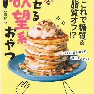【本の紹介】えぇっ! これで糖質&脂質オフ!? ヤセる欲望系おやつ