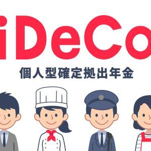 iDeCoに入りたいのに入れないアラフォーシングルマザー(TдT)