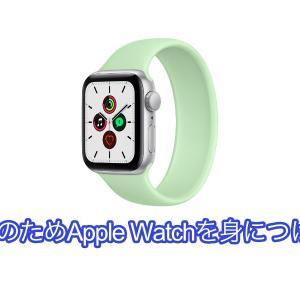 高齢者こそ万一のためにApple Watchを身につけて欲しい理由。Apple Watchはプレゼントにも最適です。