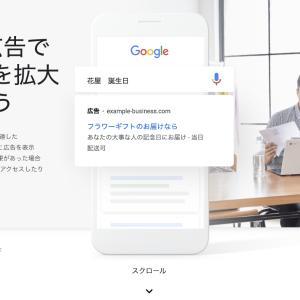 GoogleキーワードプランナーをiPhoneで無料登録する方法