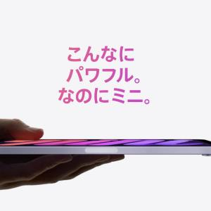 Amazon、iPad mini第6世代の予約を開始。AmazonでもiPad mini 6は購入できます。