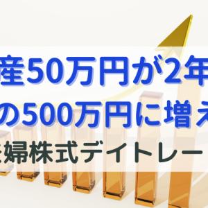 資産50万円が2年で10倍の500万円に増えた話【初心者株式デイトレーダー】
