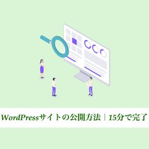【現職が解説】WordPress企業サイトの公開方法 15分で完了