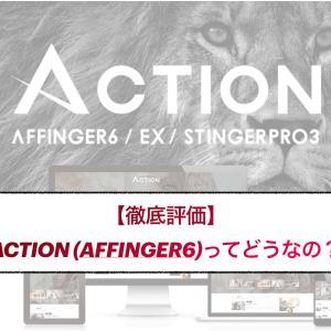 【辛口評価】ACTION(AFFINGER6)評判悪い?レビュー・口コミ・感想公開