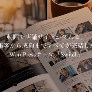 【実例】TCDワードプレステーマ「Switch」評判・事例は?徹底レビュー(TCD063)