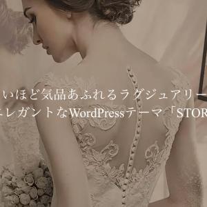【実例】TCDワードプレステーマ「STORY」評判・事例は?徹底レビュー(TCD041)