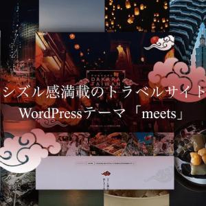 【実例】TCDワードプレステーマ「meets」評判・事例は?徹底レビュー(TCD086)