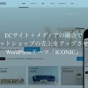 【評価】TCDワードプレステーマ「ICONIC」評判・事例は?徹底レビュー(TCD062)