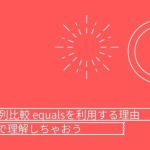 【java 文字列比較】equalsメソッドを使うたった1つの理由を理解しよう!