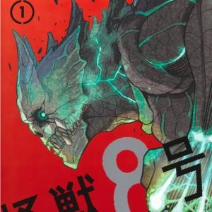 【序盤ネタバレ】「怪獣8号」(松本直也)あらすじ&感想【漫画】