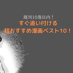 【超おすすめ漫画】すぐ追い付ける!既刊10巻以内の漫画ランキングベスト10【2021】