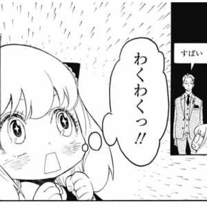 【超面白い】「spy×family(スパイファミリー)」序盤あらすじ解説!