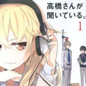 【1話ネタバレ】「高橋さんが聞いている。」あらすじ&感想