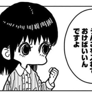 【序盤ネタバレ】「りとる・けいおす」感想(面白い打ち切り漫画)