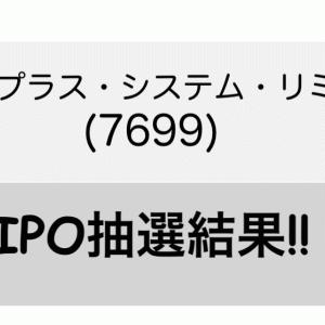[IPO抽選結果]オムニ・プラス・システム・リミテッド(7699)公募割れるもありえる!?