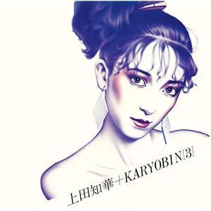上田知華+KARYOBIN(3)/上田知華+KARYOBIN(1980)