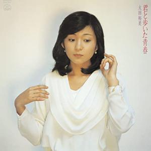 君と歩いた青春/太田裕美(1981)