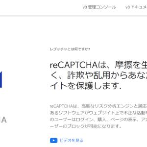 ブログへの迷惑投稿が増えてませんか?解決方法としてのGoogle「reCAPTCHA」導入方法を解説