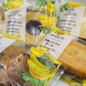 季節のフレーバー「FAMIMA CAFE&SWEETS」焼き菓子のまとめ