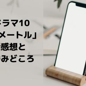 NHKドラマ10「半径5メートル」第4話感想と第5話のみどころ【NHKドラマ10】