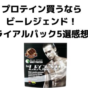プロテイン買うならビーレジェンド!トライアルパック5選感想①【プロテイン】【ダイエット】