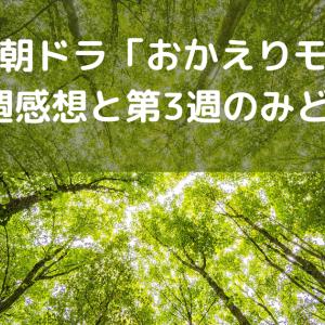NHK朝ドラ「おかえりモネ」第2週感想と第3週のみどころ【NHK朝ドラ】