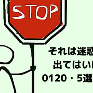 それは迷惑電話!出てはいけない0120・5選パート2【0120】【迷惑電話】