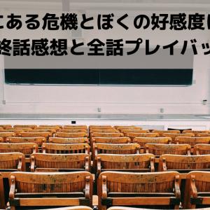 「今ここにある危機とぼくの好感度について」最終話感想と全話プレイバック【NHKドラマ】