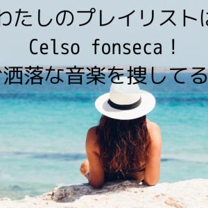わたしのプレイリストは、Celso fonseca!静かでお洒落な音楽を捜してるあなたへ【特典あり】