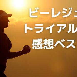 ビーレジェンドトライアルパック感想ベスト13【ダイエット】【プロテイン】