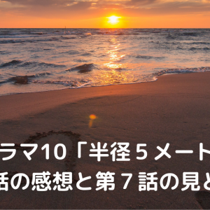 NHKドラマ10「半径5メートル」の第6話の感想と第7話の見どころ【NHKドラマ10】