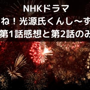 NHKドラマ「いいね!光源氏くんし~ずん2」笑える第1話感想と第2話のみどころ【NHKドラマ】