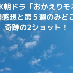 NHK朝ドラ「おかえりモネ」第4週感想と第5週のみどころと奇跡の2ショット!