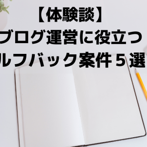 【体験談】ブログ運営に役立つセルフバック案件5選!【セルフバック】