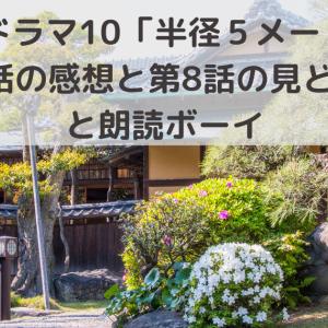 NHKドラマ10「半径5メートル」の第7話の感想と第8話の見どころと朗読ボーイ【NHKドラマ10】