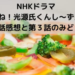 NHKドラマ「いいね!光源氏くんし~ずん2」第2話感想と第3話のみどころ【NHKドラマ】