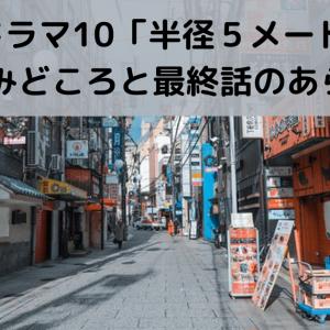 NHKドラマ10「半径5メートル」第8話感想と最終話のあらすじ【NHKドラマ10】
