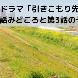 NHKドラマ「引きこもり先生」第2話みどころと第3話の予告