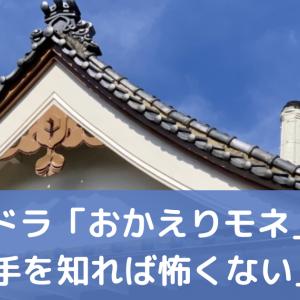 NHK朝ドラ「おかえりモネ」第11週「相手を知れば怖くない」感想