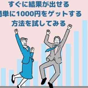 すぐに結果が出せる 簡単に1000円をゲットする方法を試してみる