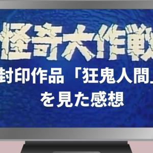 封印ドラマ「狂鬼人間」を見た感想ブログ