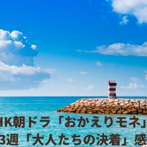 NHK朝ドラ「おかえりモネ」第23週「大人たちの決着」感想