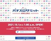 日電協と回胴遊商が「パチスロサミット ONLINE」開設